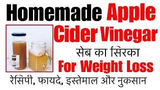 Homemade Apple Cider Vinegar Recipe / सेब का सिरका | Weight Loss | Benefits, Usage | ACV DIY