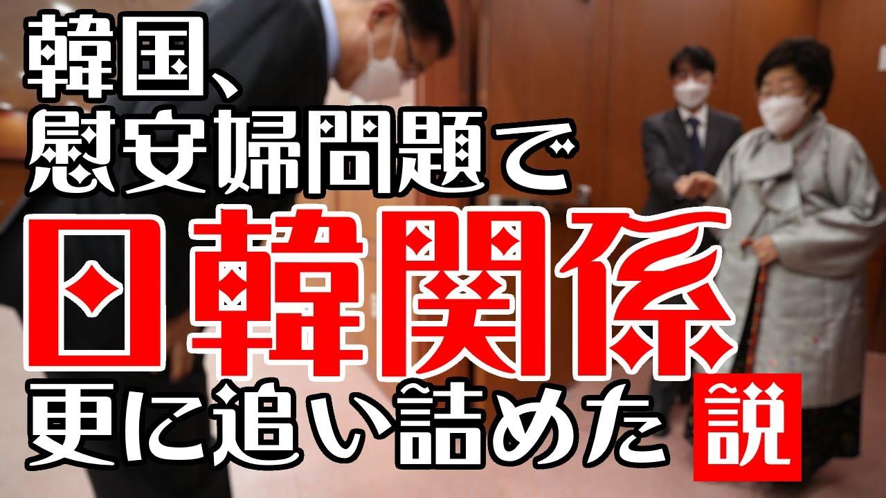 韓国、慰安婦訴訟でまた日韓関係悪化させる【ゆっくり解説】