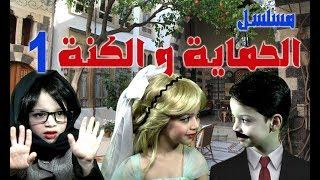 مسلسل الحماية و الكنّة || الحلقة الأولى ||  العرس