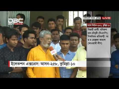 এবি ব্যাংক ইলেকশন এক্সপ্রেস || আসন-২৫৮ || কুমিল্লা-১০ || 01 PM DBC News 07/10/18