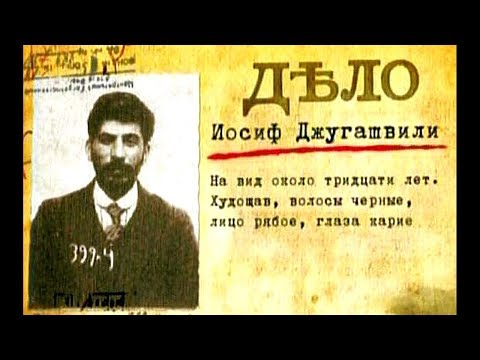 видео: Великий Сталин? Или Джугашвили? А. Фурсов