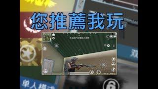 """《您推薦我玩》試玩手機遊戲""""最後的戰場:生存"""",手機也能體驗吃雞!"""