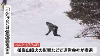 王滝村の村営スキー場 存続へ 信州 NEWS WEB 営業の継続が危ぶまれてい...