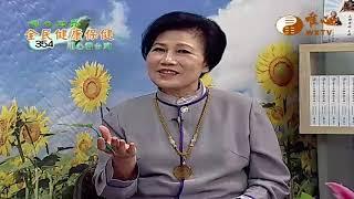 台中榮民總醫院放射部-張碧倚 醫師 (一) 【全民健康保健354】WXTV唯心電視台