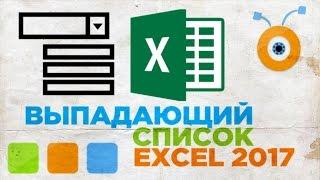 Как сделать Выпадающий Список в Excel 2016 / 2017