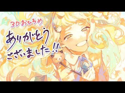 【振り返り/歌枠】3Dお披露目ありがとうございました!次はライブ…ッ!!!Singing Stream【にじさんじ/町田ちま】