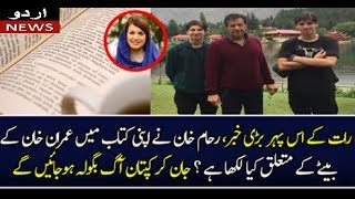 What Reham Khan Wrote About Sulaiman Isa Khan In Book ??