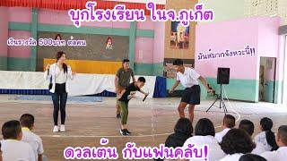 บุกโรงเรียน ในจังหวัด ภูเก็ต โบ๊ทดวลเต้นกับแฟนคลับ ใครเต้นดี ได้ 500บาท ต่อคน! | KAMSING FAMILY