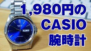 amazonで評判の良いCASIOの1,980円安腕時計を買ってみた unboxing thumbnail