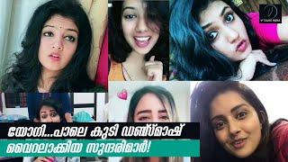 യോഗി...പാലെ കുടി ഡബ്സ്മാഷ് വൈറലാക്കിയ സുന്ദരിമാർ! Yogi Pala Kudi Dubsmash By Cute Girls