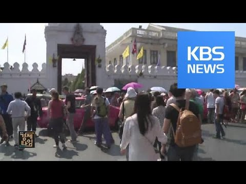 [글로벌 경제] 중국 관광객 급감에 태국 경제 '적신호' / KBS뉴스(News)