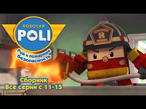 Робокар Поли - Рой и пожарная безопасность - Сборник 3 (Все серии подряд 11-15)