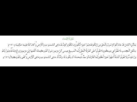 SURAH AN-NISA #AYAT 170-171: 23th September 2020