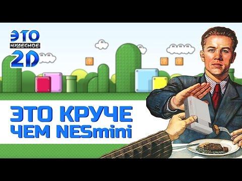 РЕТРО-КОНСОЛЬ на Raspberry Pi3 - ЭЧ2D #66 (RECALBOX)