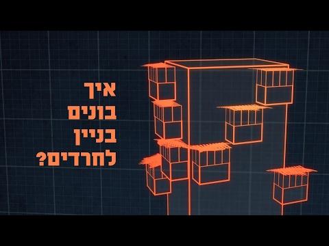 כאן סקרנים | איך בונים בניין לחרדים?