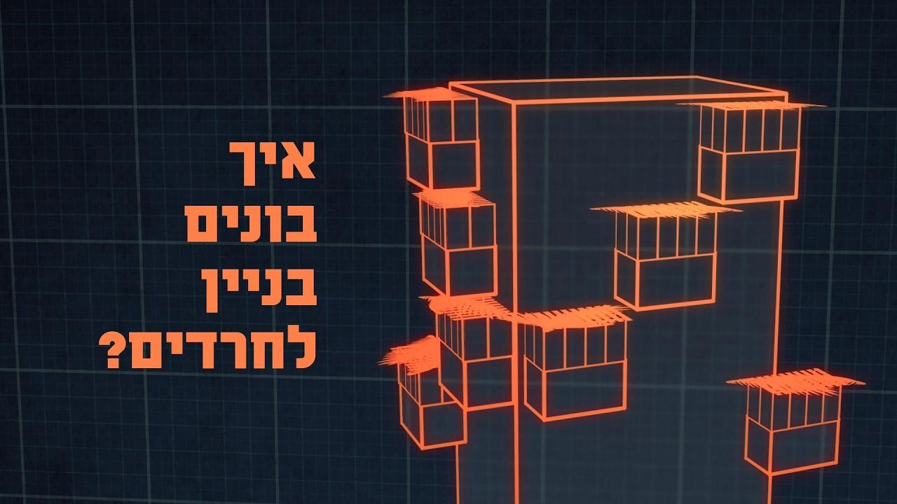 איך בונים בניין לחרדים?