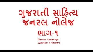#1#ગુજરાતી સાહિત્યજનરલ નોલેજ  ભાગ-૧ | GK Questions Answers | General knowledge