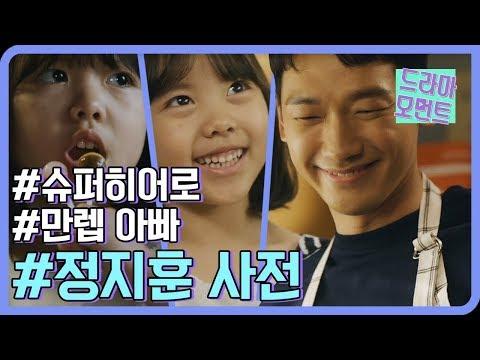 [드라마 모먼트] 슈퍼히어로 만렙 아빠 정지훈 사전(ft. 정지훈이 딸바보 되기 2초 전) #웰컴2라이프
