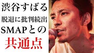 4月15日に開かれた会見で明らかになった、渋谷すばるの関ジャニ∞脱退と...