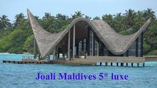 Joali Maldives 5* luxe на Мальдивах