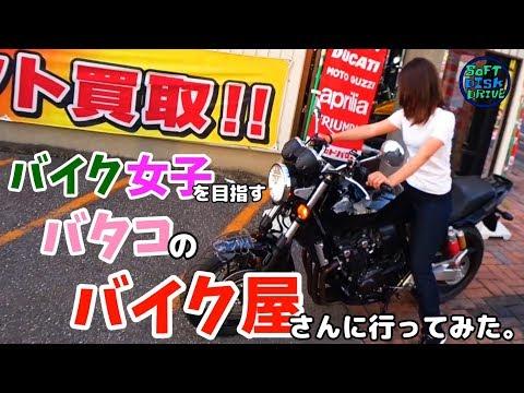 バイク女子を目指すバタコのバイク屋さんに行ってみた。