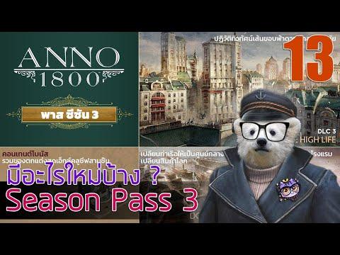Anno 1800 : รู้ไว้ใช่ว่า !? สรุป Season Pass 3 มีอะไรใหม่บ้าง |