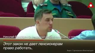 Смотреть видео Настоящий депутат ! Респект !! онлайн