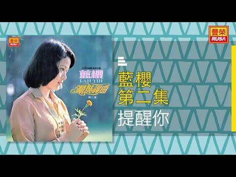 藍櫻 - 提醒你 [Original Music Audio]