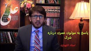 پاسخهای مستدل قرآنی و دندانشکن به مولوی عمری درباره مشرک بودن شیعیان
