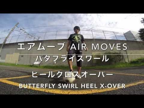 【祝勝利】超複雑な足技 バタフライスワールヒールクロスオーバー Butterfly Swirl Heel X - Over