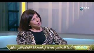 المصادفة: هناك تقصير في ترجمة الأدب والفكر العربي إلى اللغات الأجنبية