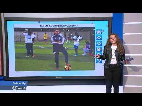 الإعلان عن أول دوري نسائي لكرة القدم في السعودية  - 20:54-2019 / 10 / 15