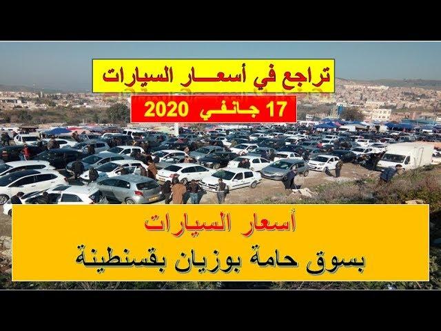 اسعار السيارات ليوم 17 جانفي 2020 بسوق حامة بوزيان بقسنطينة