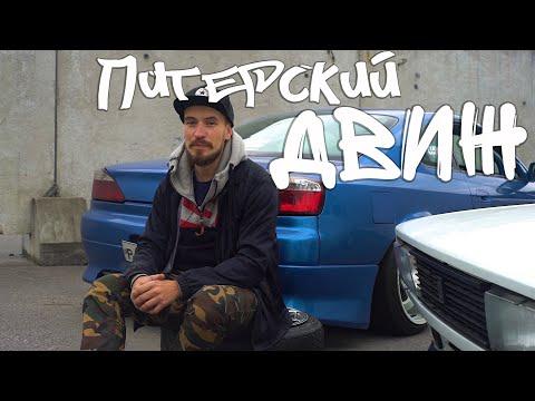 Сергей Стилов. Питерский Движ 7