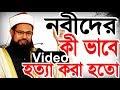 Video Waz নবীদের কী ভাবে হত্যা করা হতো শুনুন।Bangla Waz 2018 Gulam Kabir Chowdhury Azhari