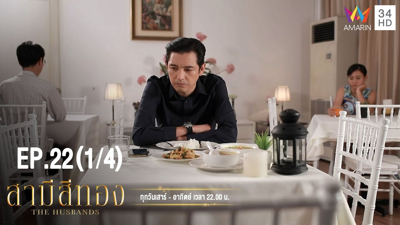Download สามีสีทอง | EP.22 (1/4) | 22 ก.ย.62 | Amarin TVHD34