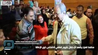بالفيديو| المنيا تشهد الاحتفال باليوم العالمي لذوي الإعاقة