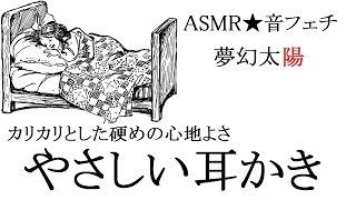 【音フェチ】やさしい耳かき~カリカリとした硬めの心地よさをあなたに~【ASMR】Deep & Super Hard Ear Cleaning