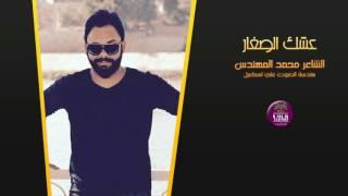 الشاعر محمد المهندس || عشك الصغار || 2017