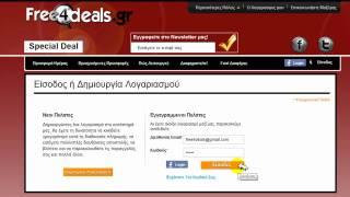 Ανάκτηση και αλλαγή κωδικού free4deals.gr.mp4