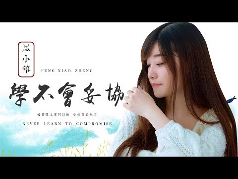 【HD】風小箏 - 學不會妥協 [歌詞字幕][完整高清音質] ♫ Feng Xiao Zheng - Never Learn To Compromise