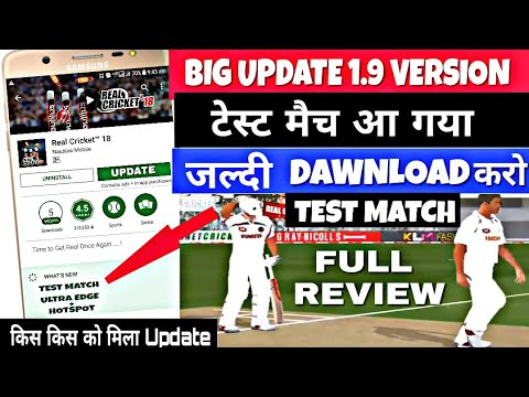 Real Cricket 18 New Update Version 1 9|Test match Launch | Test Match  Released Full Review