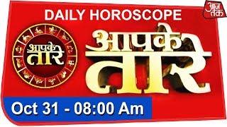 Aapke Taare | Daily Horoscope | October 31 | 8 AM