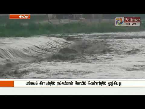 Thiruppur: Flood at Noyyal river after 6 years | Polimer News