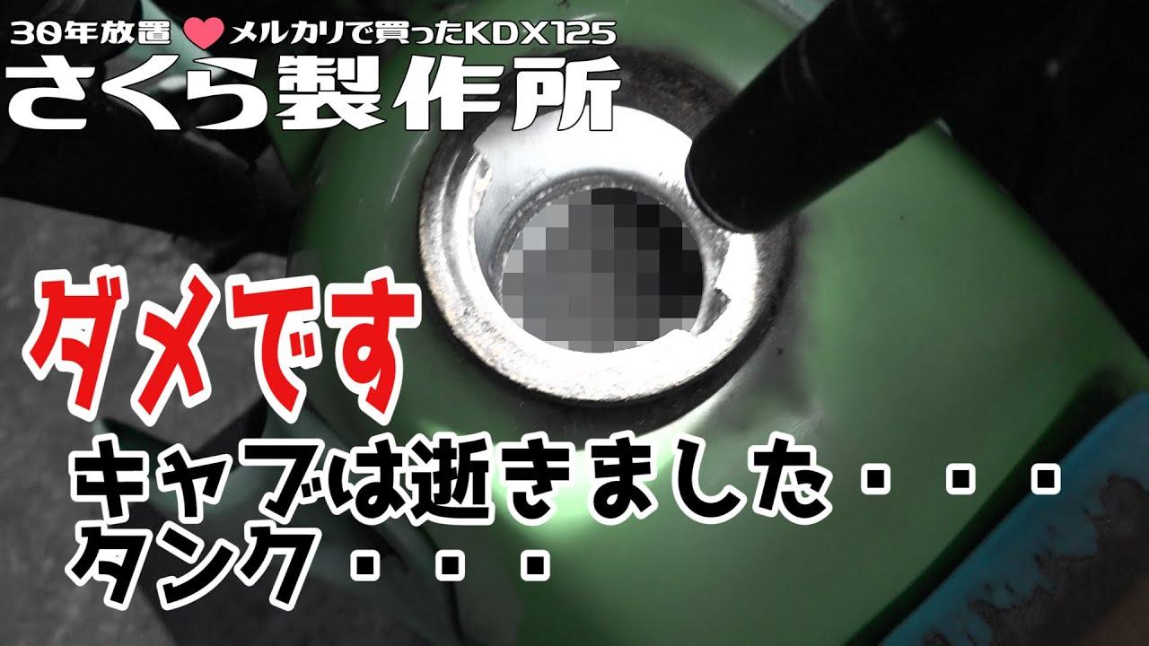 【さくら製作所】30年放置のKDX125SRキャブがご臨終 タンクの中身は?