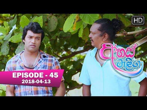 Ahas Maliga   Episode 45   2018-04-13 thumbnail