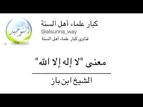 معنى لا اله الا الله ابن باز رحمه الله Youtube