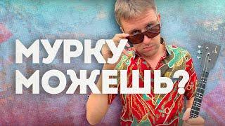 Мурка на балалайке. Урок 34.1 Уроки игры на балалайке.