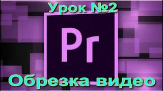 Adobe Premiere pro обрезка видео