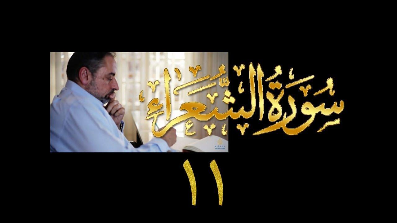 فيديو# ١١١ من مقاطع حظر التجول تدبر سورة الشعراء # ١١ الآيات: ٢٠٤-٢٢٧
